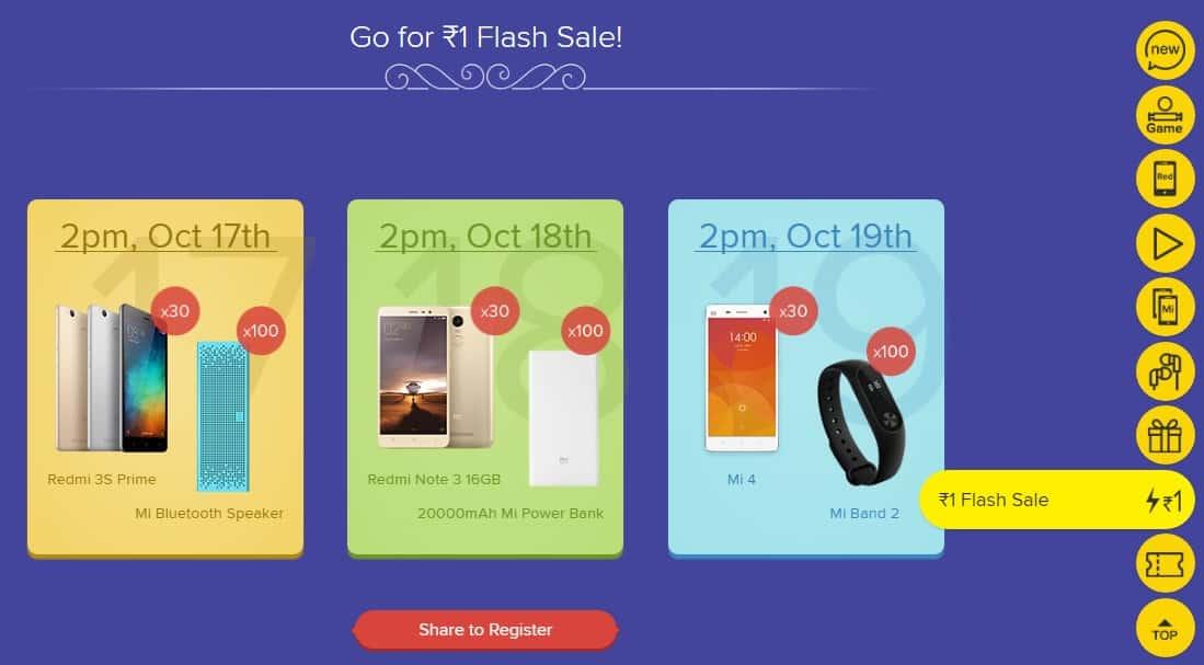 Re. 1 Flash Sale at Xiaomi